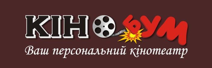 """Кінотеатр """"КіноБум"""""""
