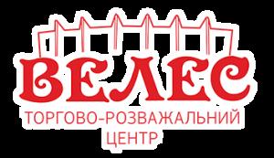 """Торгово-розважальний центр """"ВЕЛЕС"""""""